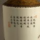 Poem on the backside of QIanlong marked vase.